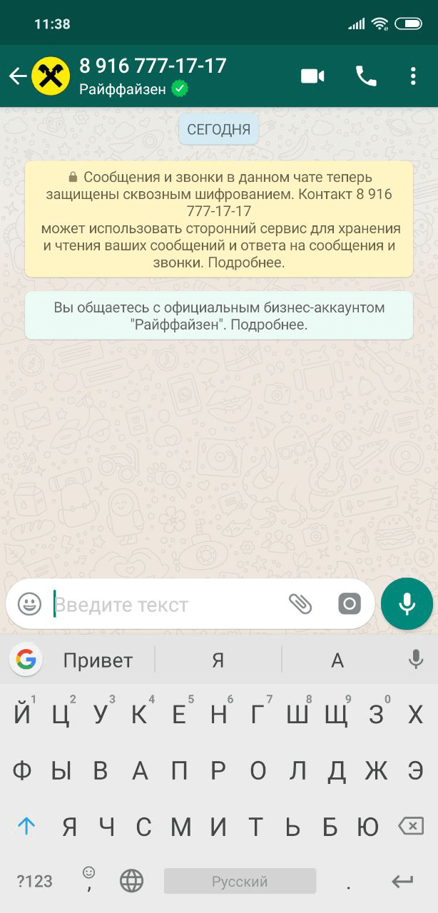 бизнес аккаунт whatsapp