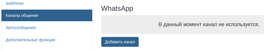 интеграция whatsapp в онлайн чат