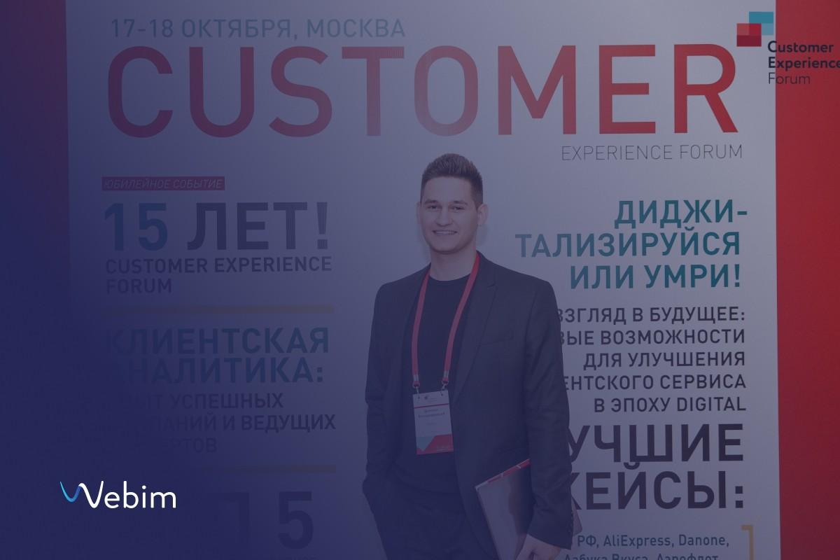 Новость Webim: Webim на Customer Experience Forum