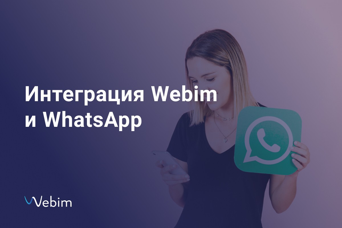 Новость Webim: Интеграция Webim и WhatsApp