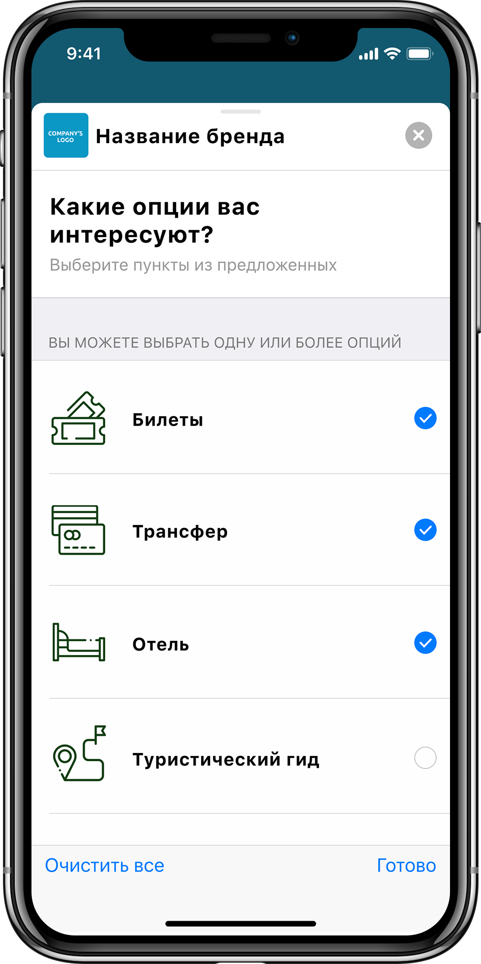 Apple Business Chat - списки