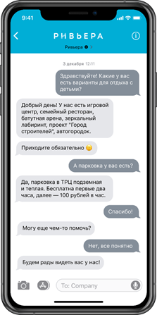 Диалог в Apple Business Chat с ТРЦ «Ривьера». Пример