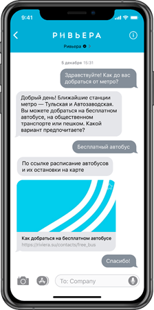 Диалог в Apple Business Chat с ТРЦ «Ривьера». Пример 2