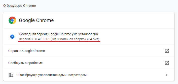Страница О программе Google Chrome